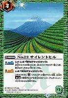 No.22 サイレントヒル C バトルスピリッツ 烈火伝 第1章 bs31-089