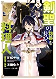 剣聖の称号を持つ料理人 3巻 (マッグガーデンコミックスBeat'sシリーズ)