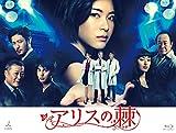 アリスの棘[Blu-ray/ブルーレイ]