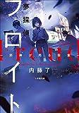 夢探偵フロイト -邪神が売る殺意- (小学館文庫キャラブン!)