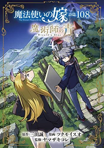 魔法使いの嫁 詩篇.108 魔術師の青 4巻 (ブレイドコミックス)