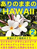 arinomamanohawaii: hontounohawaii (Japanese Edition)