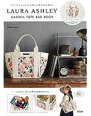 LAURA ASHLEY GARDEN TOTE BAG BOOK ([バラエティ])