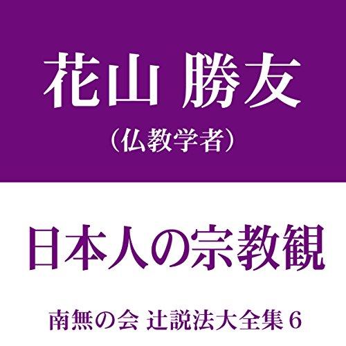 『南無の会 辻説法大全集 6.日本人の宗教観』のカバーアート