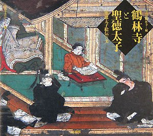 鶴林寺と聖徳太子―「聖徳太子絵伝」の美 (鶴林寺叢書 2)