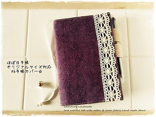 手帳カバーほぼ日手帳オリジナルサイズ対応A6手帳カバー ムラ染めパープルxレース