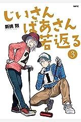 じいさんばあさん若返る コミック 1-3巻セット コミック