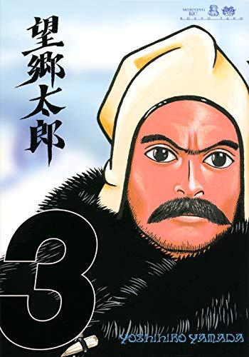 望郷太郎(3) (モーニング KC)