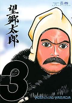 望郷太郎の最新刊