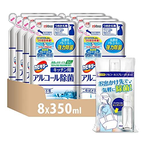 【Amazon.co.jp 限定】アルコールスプレー カビキラー 除菌剤 日本製 詰め替え用 350ml×8個セット 持ち運び用スプレーつき アルコール除菌スプレー キッチン用 まとめ買い 携帯用 エタノール 消毒液