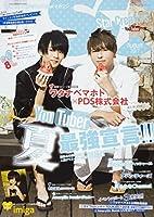 Star Creators!~YouTuberの本~ August 2017 (カドカワエンタメムック)