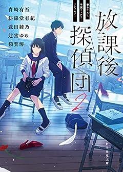 放課後探偵団2 (書き下ろし学園ミステリ・アンソロジー) (創元推理文庫)