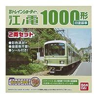 Bトレインショーティー 江ノ島電鉄1000形・旧塗装車 プラモデル