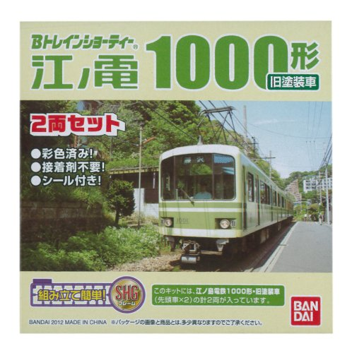 B Train Shorty - Enoshima Electric Railway Type-1000 Early Color
