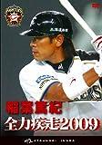 稲葉篤紀 全力疾走2009[DVD]