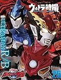 ウルトラ特撮 PERFECT MOOK vol.25ウルトラマンR/B (講談社シリーズMOOK)