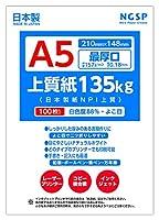【最厚口】 上質紙 135㎏ 国産(日本製紙NPI上質) (A5 100枚)