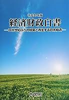 経済財政白書〈平成27年版〉四半世紀ぶりの成果と再生する日本経済