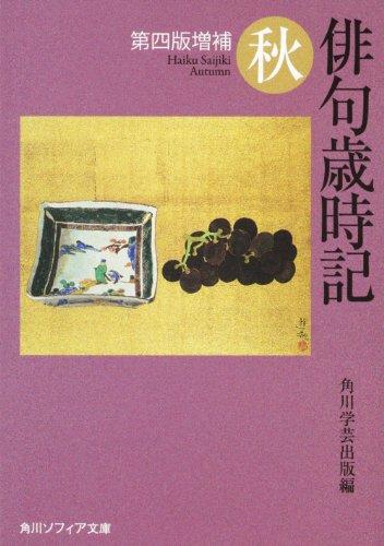 俳句歳時記 第四版増補 秋 (角川ソフィア文庫)の詳細を見る