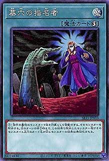 遊戯王カード 墓穴の指名者(ノーマル) ドラグニティ・ドライブ(SR11) | 速攻魔法 ノーマル