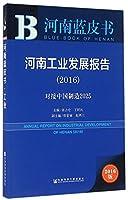 河南工业发展报告(2016对接中国制造2025)/河南蓝皮书