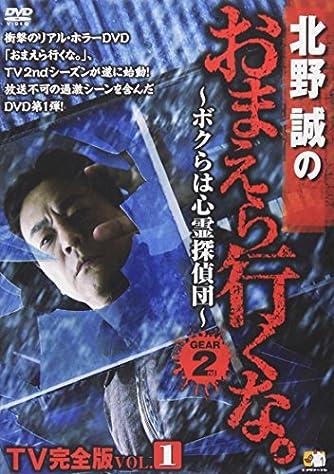 DVD>北野誠のおまえら行くな。~ボクらは心霊探偵団~GEAR2nd TV完全版 1 (<DVD>)