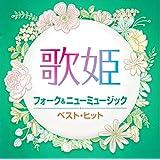 歌姫 フォーク&ニューミュージック ベスト・ヒット DQCL-2132