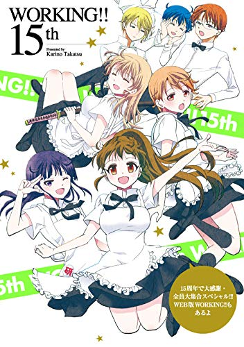WORKING!! 15th 15周年で大感謝・全員大集合スペシャル!!! WEB版WORKING!!もあるよ (ヤングガンガンコミックス)