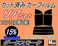 A.P.O(エーピーオー) リア (s) L7系 ミラ ミラジーノ 5D L7 (15%) カット済み カーフィルム L700S L701S L710S L711S 5ドア用 ダイハツ