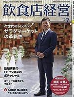 飲食店経営2019年07月号 (注目集まる話題のサラダ!/FC(フランチャイズ)ビジネスのポテンシャル)