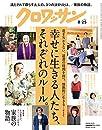 クロワッサン 2020年08月25日号 No.1027  幸せに生きる人たち、それぞれのルール。