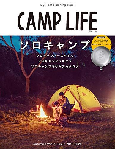 CAMP LIFE Autumn&Winter Issue 2019-2020(特別付録:ブッシュクラフト×CAMPLIFE ミニたき火フライパン) (別...