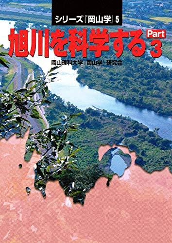 旭川を科学するPart3 (シリーズ『岡山学』)