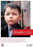 がんばれ、リアム[DVD]