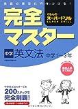 完全マスター中学英文法―中学1~3年 (くもんのスーパードリル)