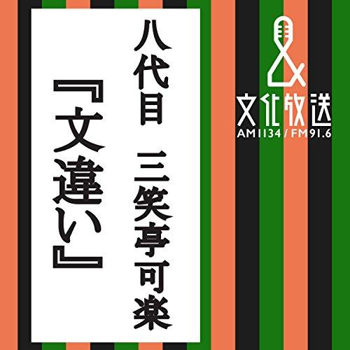 文違い | (株)文化放送