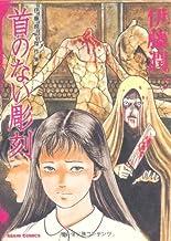 伊藤潤二傑作集 7 首のない彫刻 (ASAHI COMICS)