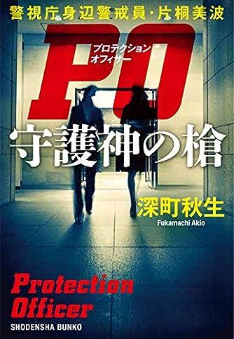 PO 守護神の槍 警視庁身辺警戒員・片桐美波 (祥伝社文庫)