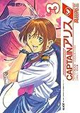 CAPTAINアリス(3) (イブニングコミックス)