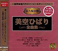音声多重カラオケ 美空ひばり 全曲集 KGD-01