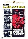 暗黒街の帝王 レッグス・ダイヤモンド[DVD]