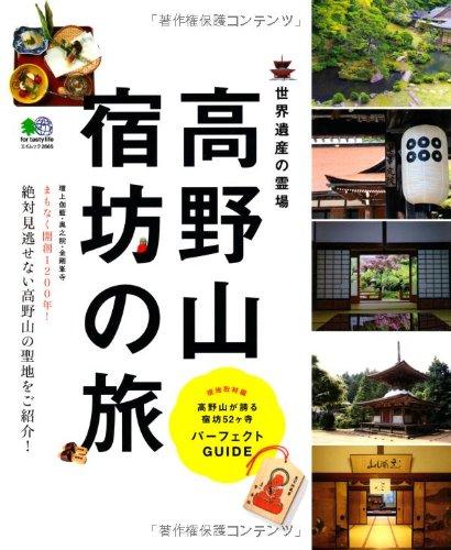 高野山 宿坊の旅 (エイムック 2665)