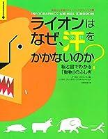 ライオンはなぜ、汗をかかないのか?―絵と図でわかる「動物」のふしぎ (創造力と直観力のインフォグラフィックス)
