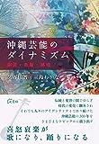 沖縄芸能のダイナミズム──創造・表象・越境
