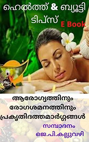 Health & Beauty Tips: Arogyavum rogashamanavum PrakruthidathaMargathiloode (Malayalam Edition)