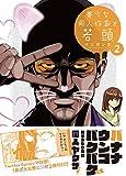 美少女同人作家と若頭: 2 (REXコミックス)