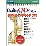 DraftingCad Pro 6 for Windows (CD版)