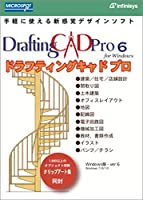 DraftingCad Pro 6 for Windows (CD版)