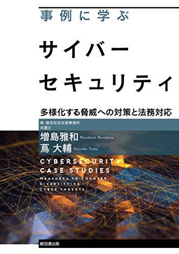 事例に学ぶサイバーセキュリティ-多様化する脅威への対策と法務対応