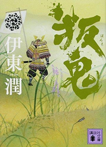 叛鬼 (講談社文庫)